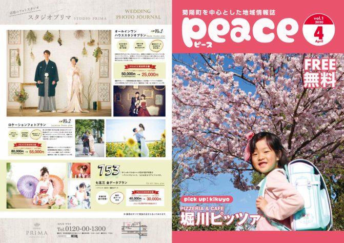 peace(ピース)2020年4月号