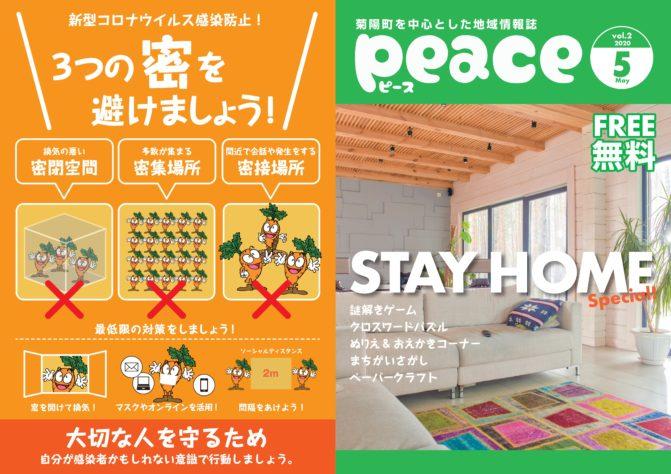 peace(ピース)2020年5月号