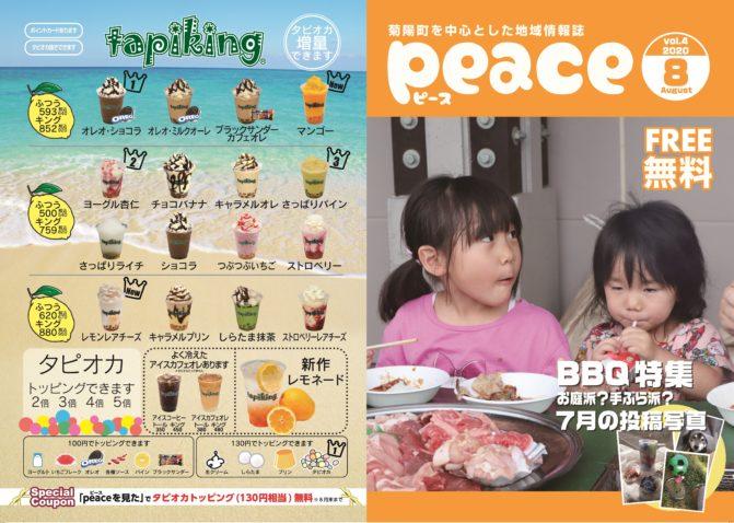peace(ピース)2020年8月号