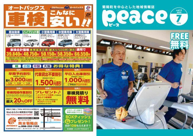 peace(ピース)2020年7月号