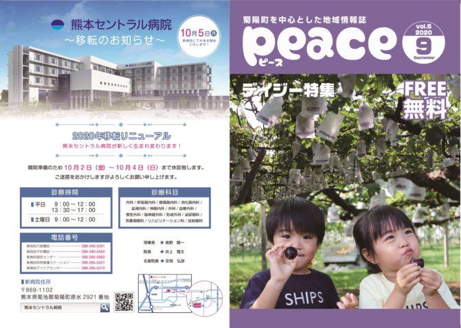 peace(ピース)2020年9月号