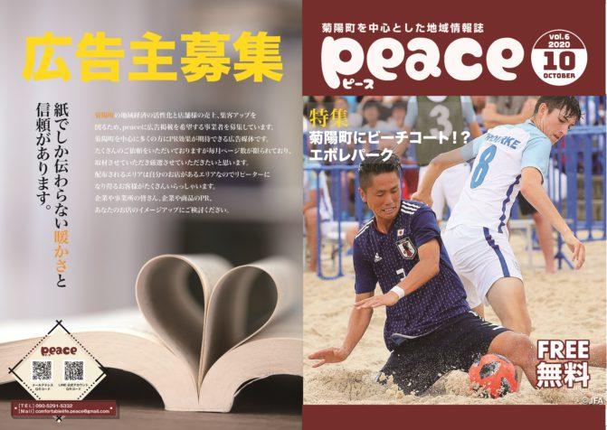 peace(ピース)2020年10月号