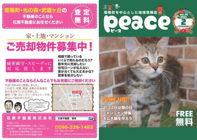 peace(ピース)2021年2月号