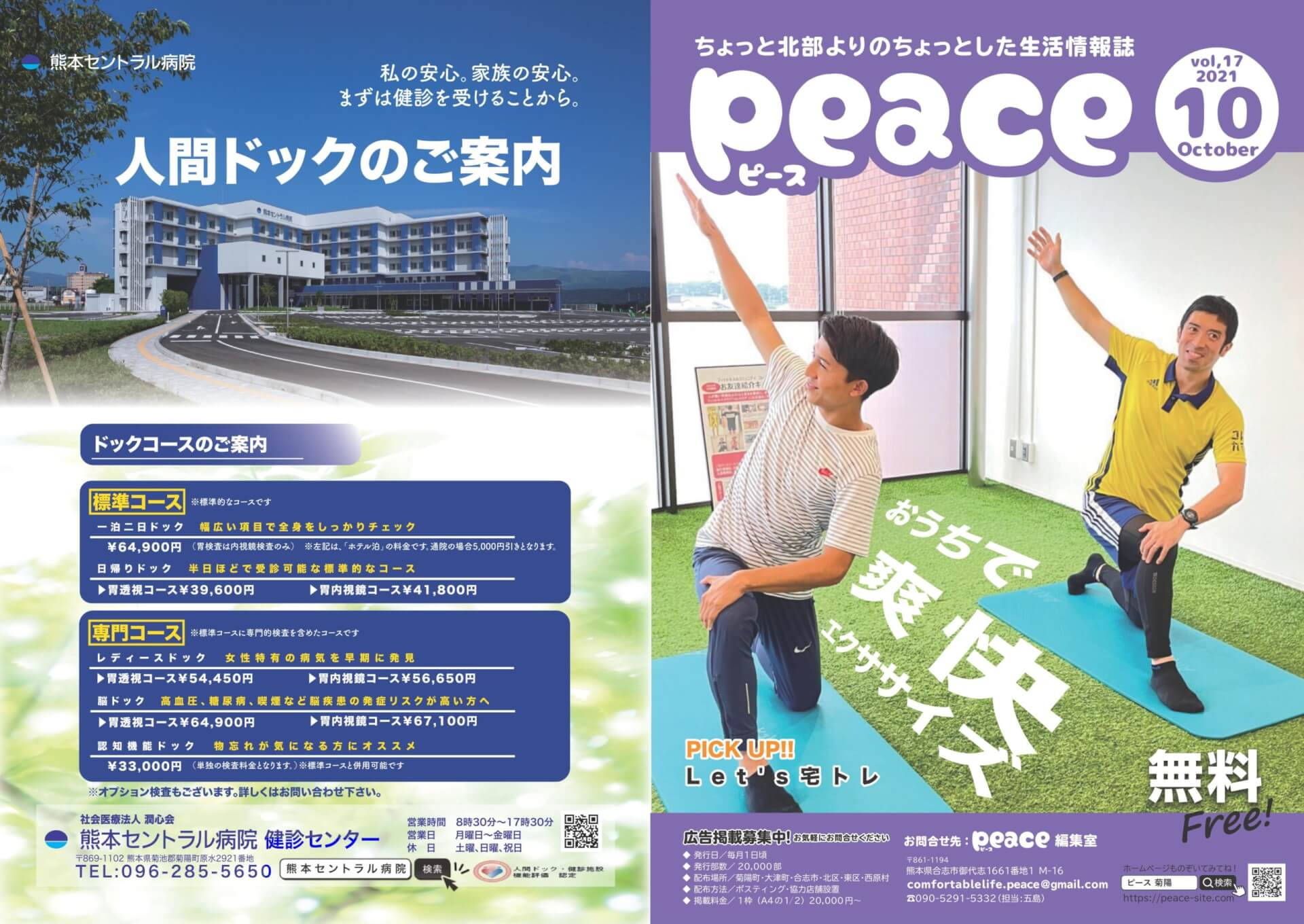 peace(ピース)2021年10月号